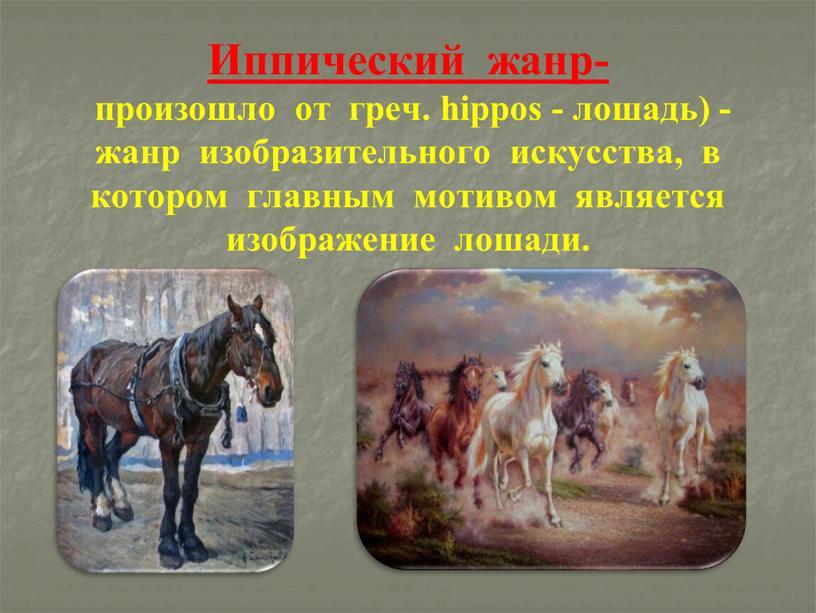 Иппический жанр- произошло от греч
