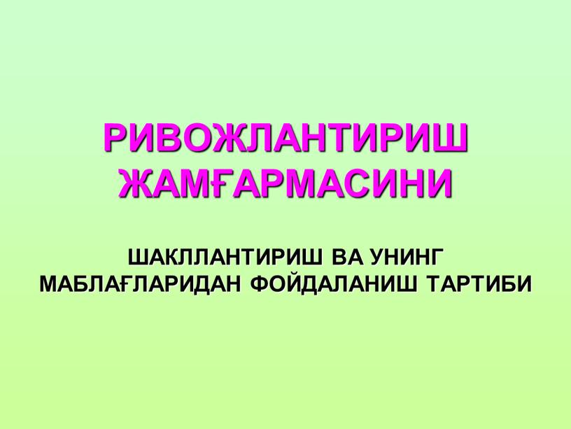 РИВОЖЛАНТИРИШ ЖАМҒАРМАСИНИ ШАКЛЛАНТИРИШ