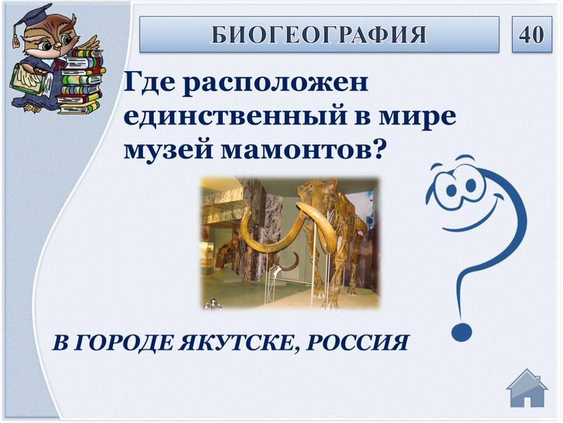 В ГОРОДЕ ЯКУТСКЕ, РОССИЯ Где расположен единственный в мире музей мамонтов?
