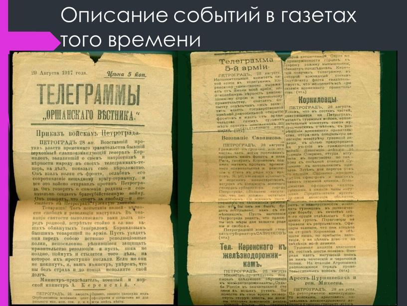 Описание событий в газетах того времени