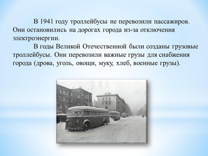 В 1941 году троллейбусы не перевозили пассажиров