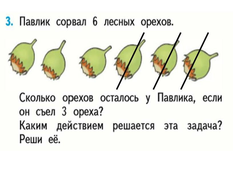 Сборник задач.1 класс.