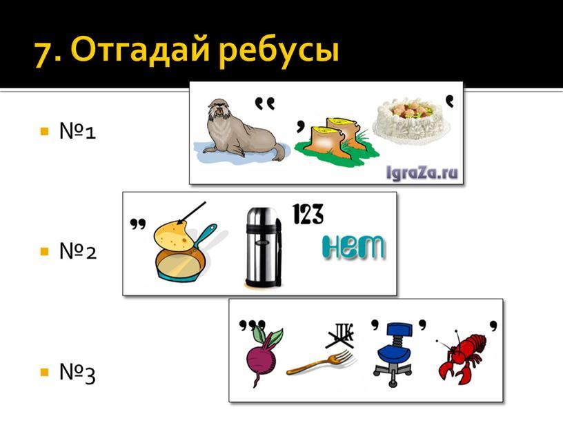 7. Отгадай ребусы №1 №2 №3