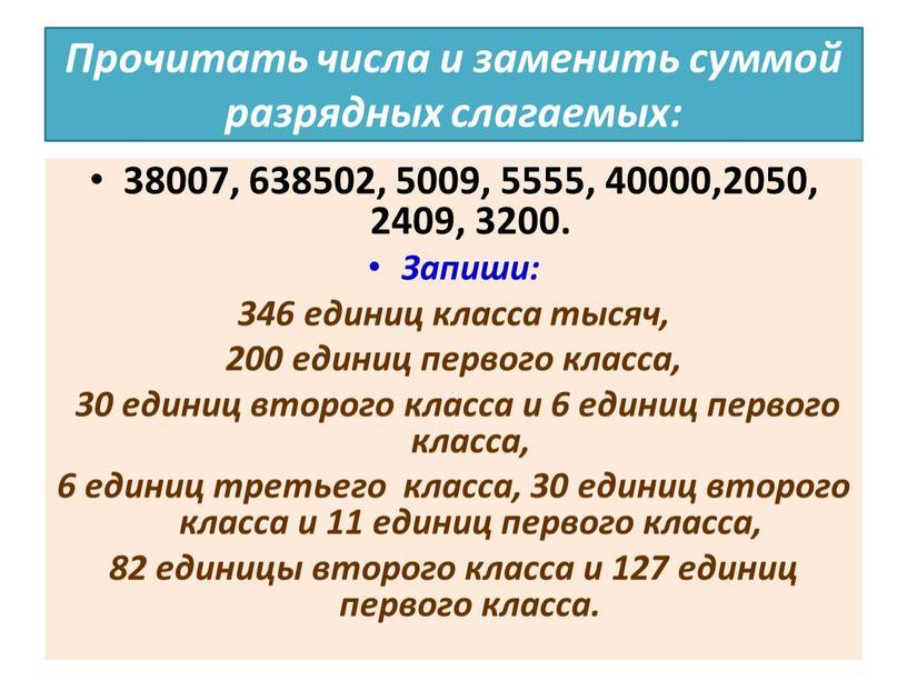 Прочитать числа и заменить суммой разрядных слагаемых: 38007, 638502, 5009, 5555, 40000,2050, 2409, 3200