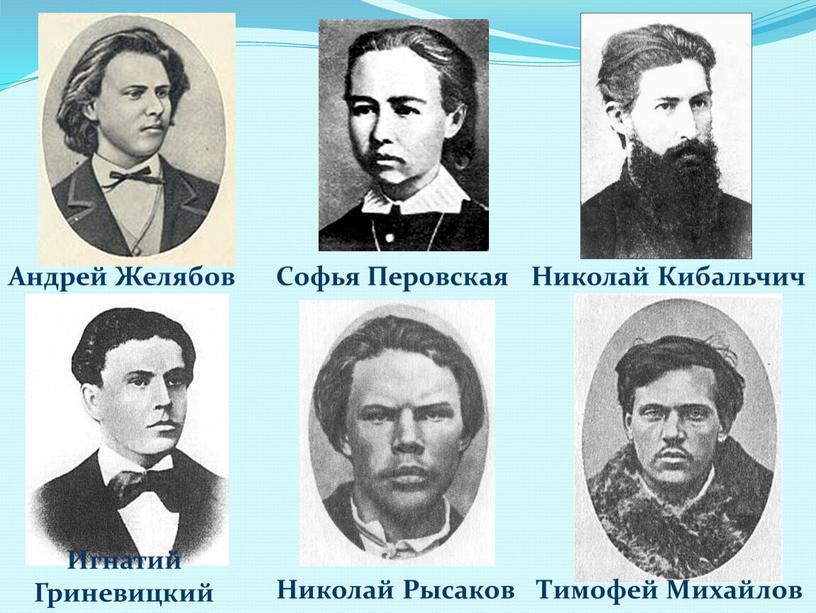 Андрей Желябов Софья Перовская