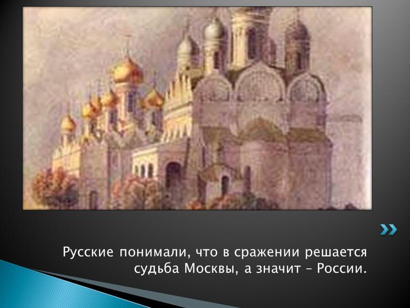 Русские понимали, что в сражении решается судьба