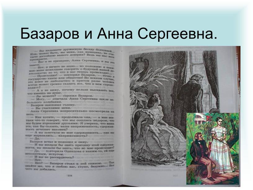 10 Базаров и Анна Сергеевна.
