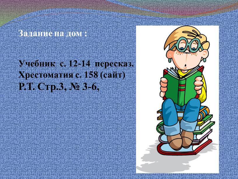 Задание на дом : Учебник с. 12-14 пересказ