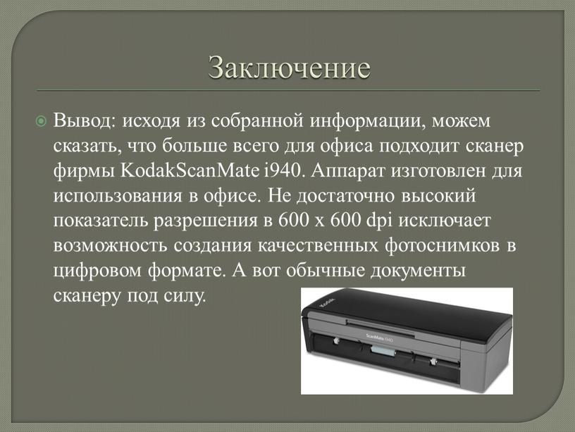 Заключение Вывод: исходя из собранной информации, можем сказать, что больше всего для офиса подходит сканер фирмы