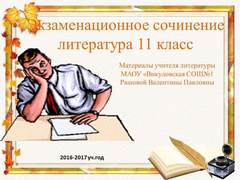 Экзаменационное сочинение литература 11 класс