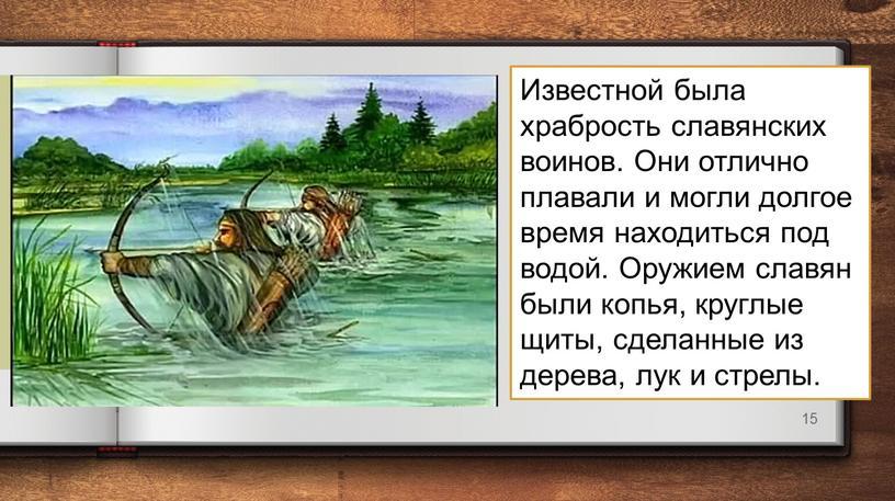 Известной была храбрость славянских воинов