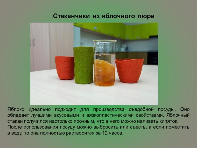 Стаканчики из яблочного пюре Яблоко идеально подходит для производства съедобной посуды
