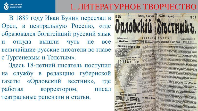 В 1889 году Иван Бунин переехал в