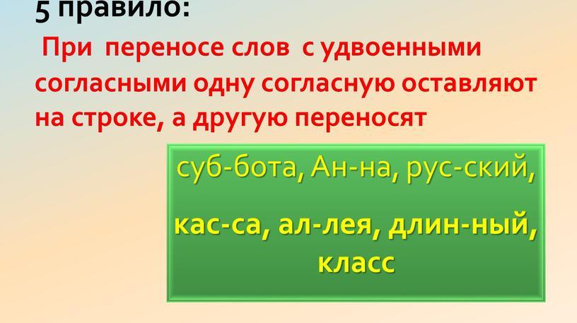 Ан-на, рус-ский, кас-са, ал-лея, длин-ный, класс 5 правило: