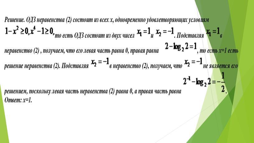 """Материалы к семинару """"Функционально-графический метод решения  неравенств в школьном курсе алгебры средней школы"""""""