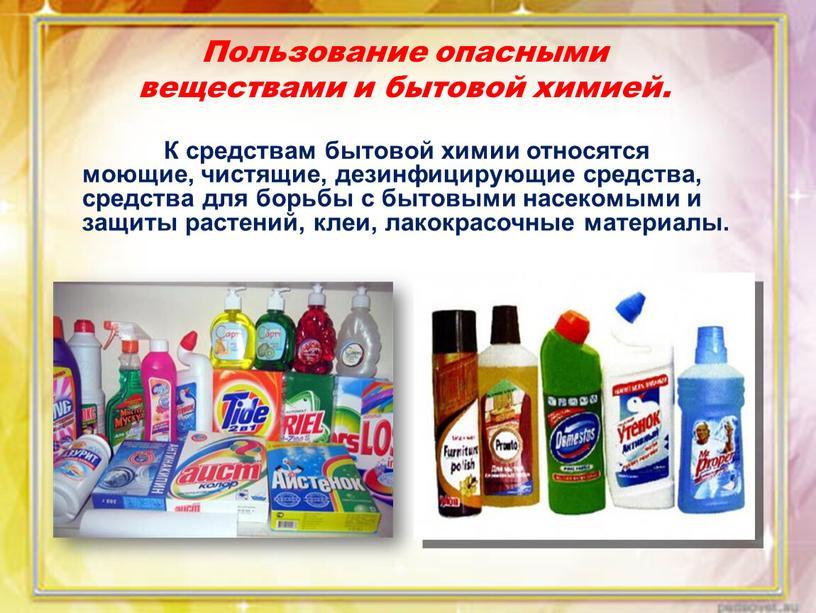 Пользование опасными веществами и бытовой химией