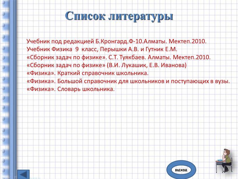 Список литературы Учебник под редакцией