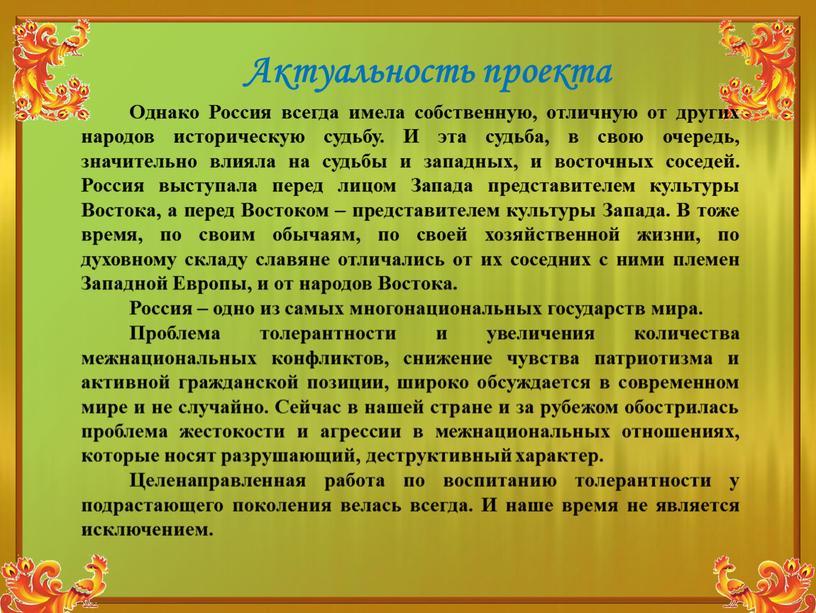 Актуальность проекта Однако Россия всегда имела собственную, отличную от других народов историческую судьбу