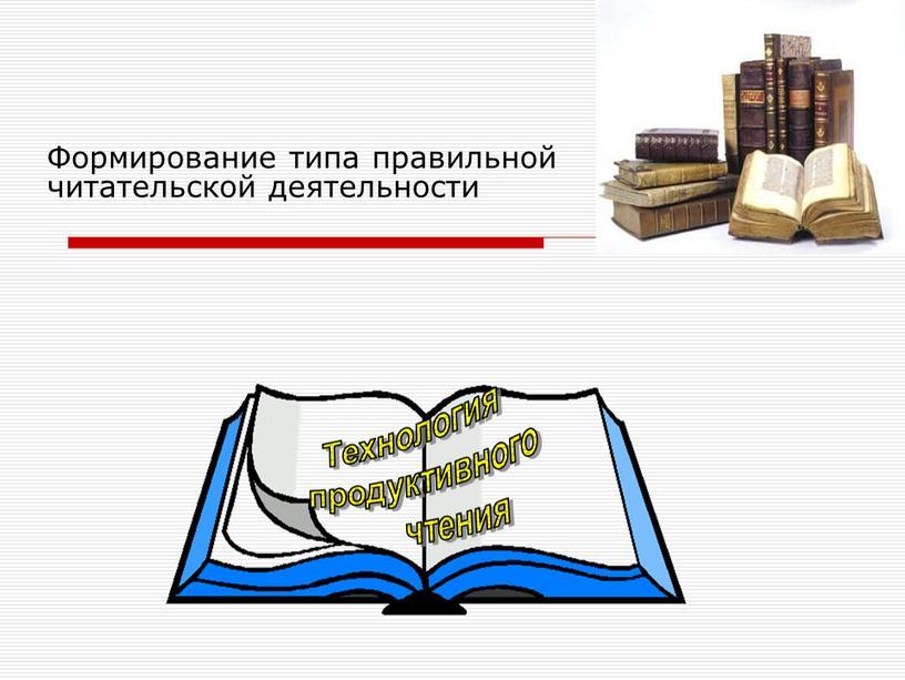 Формирование типа правильной читательской деятельности