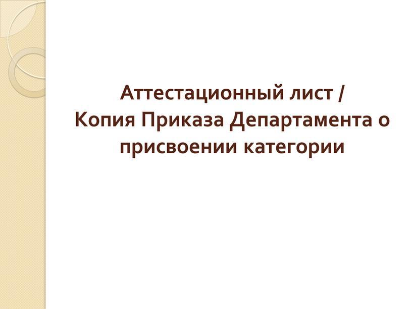 Аттестационный лист / Копия Приказа