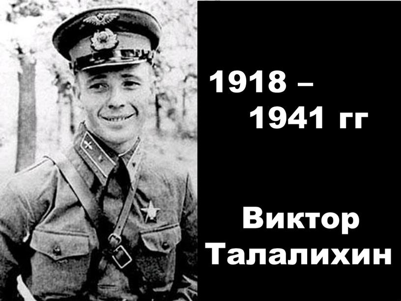 Виктор Талалихин 1918 – 1941 гг