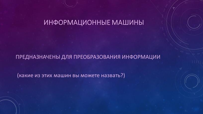 Информационные машины ПРЕДНАЗНАЧЕНЫ