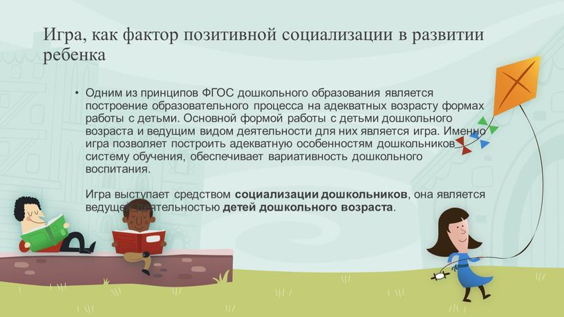 Игра, как фактор позитивной социализации в развитии ребенка