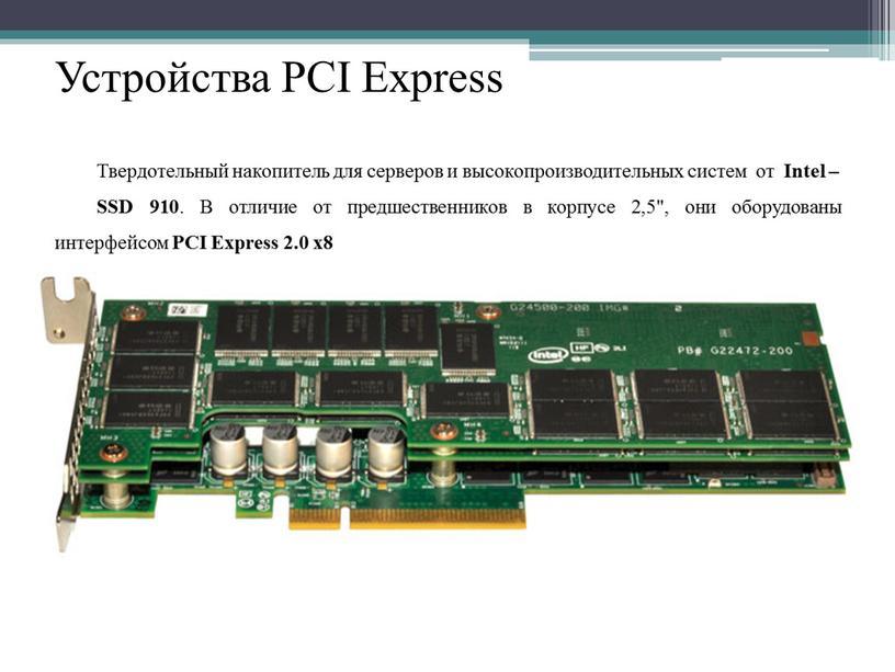 Устройства PCI Express Твердотельный накопитель для серверов и высокопроизводительных систем от