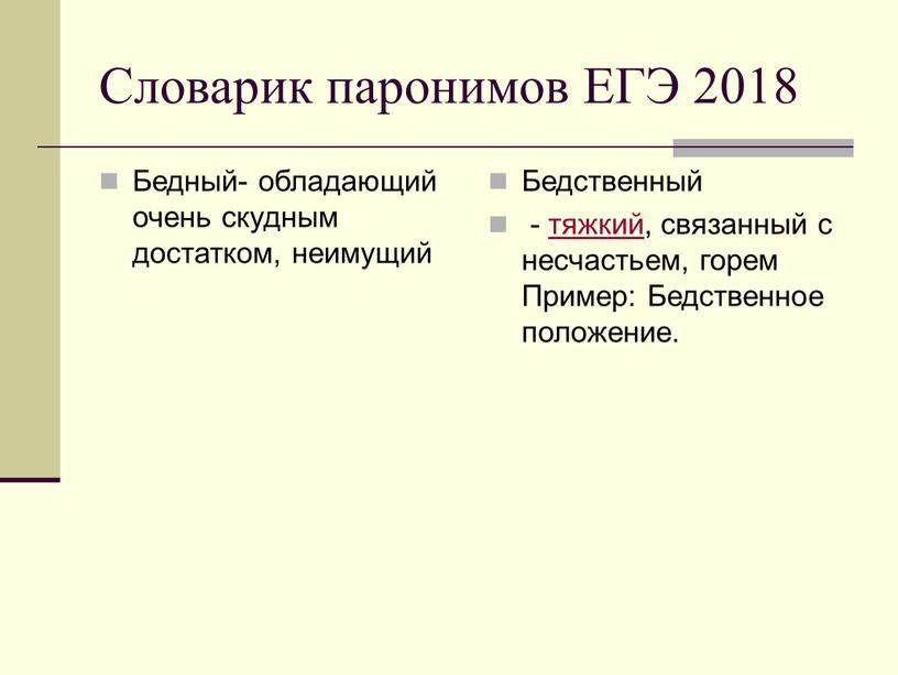 Словарик паронимов ЕГЭ 2018 Бедный- обладающий очень скудным достатком, неимущий