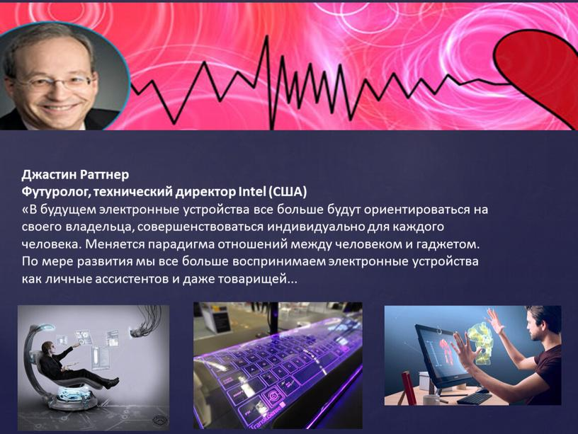 Джастин Раттнер Футуролог, технический директор