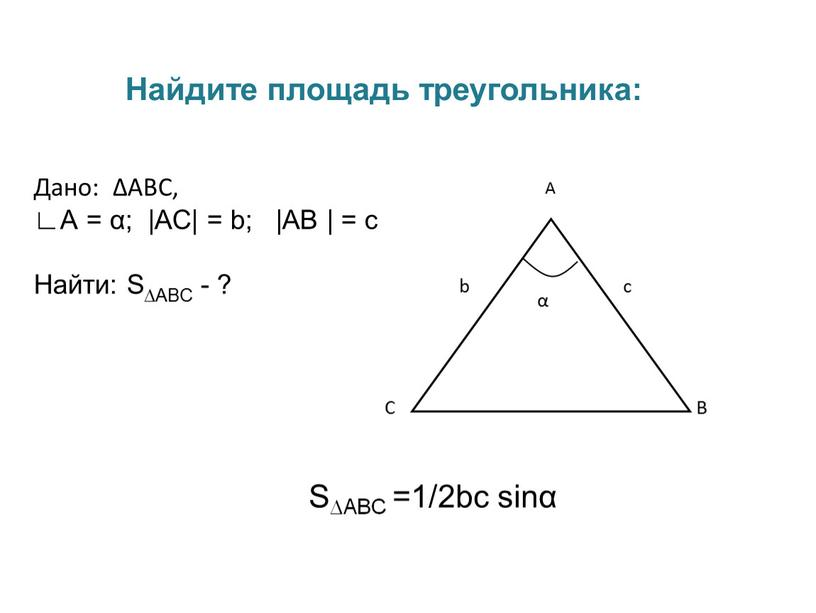 Найдите площадь треугольника: S∆ABC =1/2bc sinα