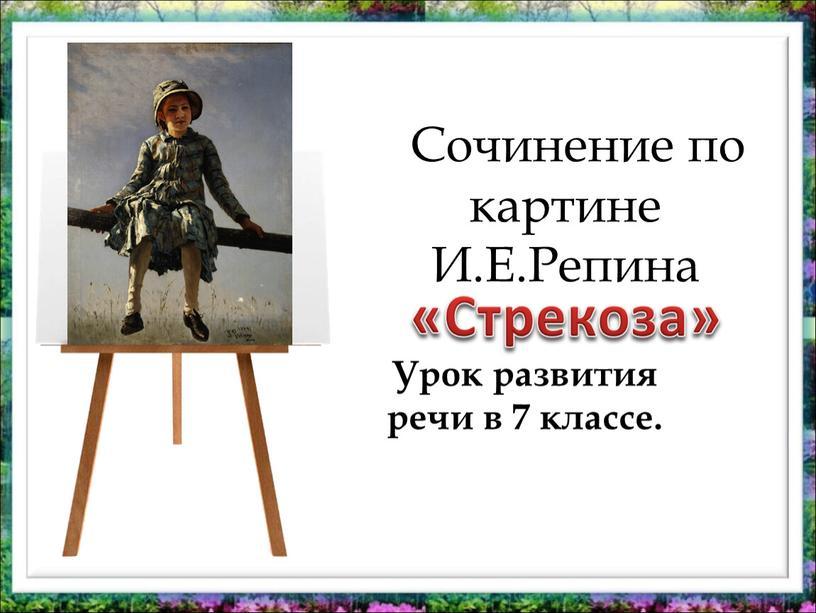 Сочинение по картине И.Е.Репина