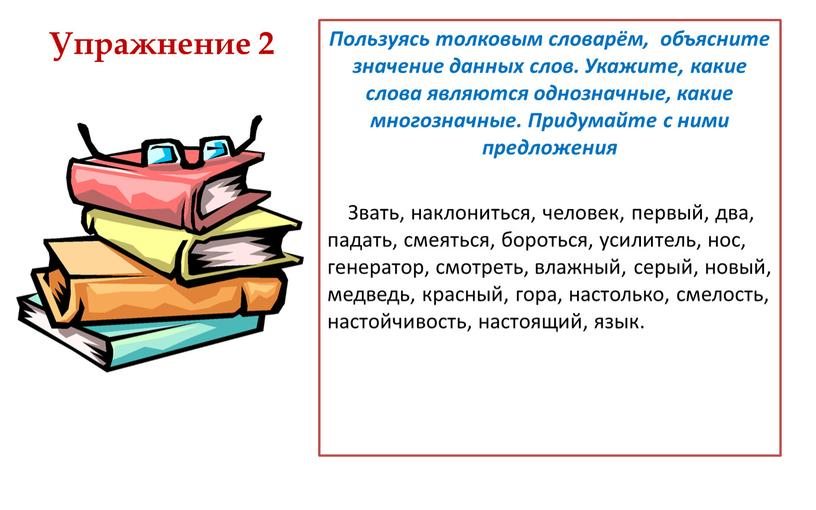 Пользуясь толковым словарём, объясните значение данных слов