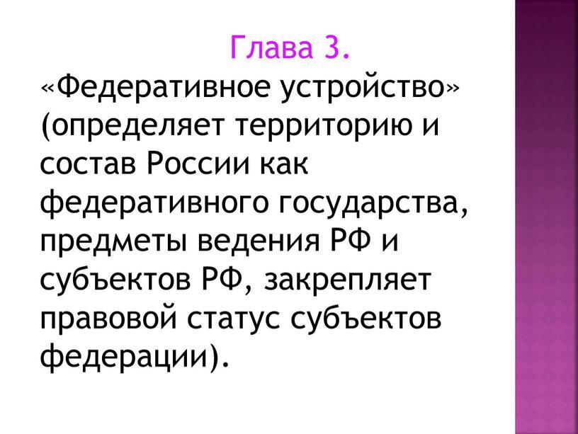 Глава 3. «Федеративное устройство» (определяет территорию и состав