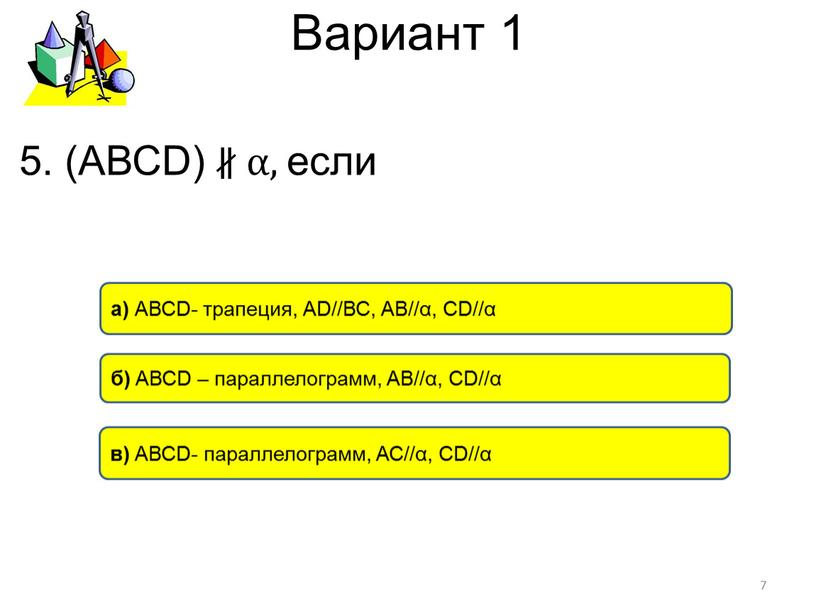 Вариант 1 б) АВСD – параллелограмм,