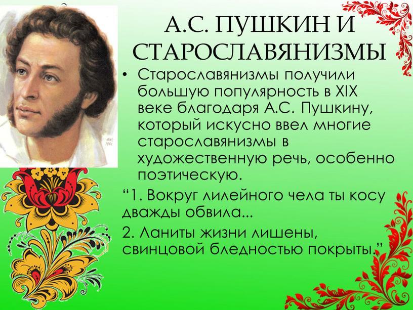 А.С. ПУШКИН И СТАРОСЛАВЯНИЗМЫ Старославянизмы получили большую популярность в