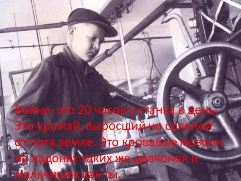 Война- это 20 часов у станка в день