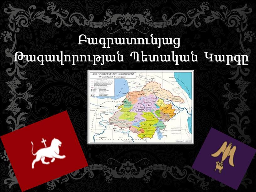Բագրատունյաց Թագավորության Պետական Կարգը