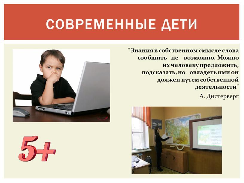 """Современные дети """"Знания в собственном смысле слова сообщить не возможно"""
