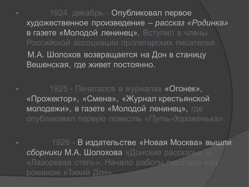 Опубликовал первое художественное произведение – рассказ «Родинка» в газете «Молодой ленинец»
