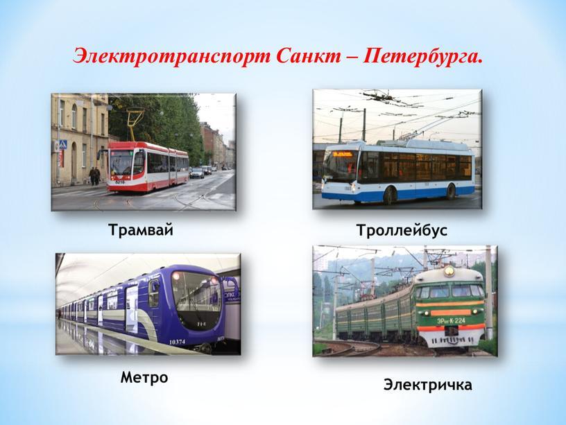 Электротранспорт Санкт – Петербурга