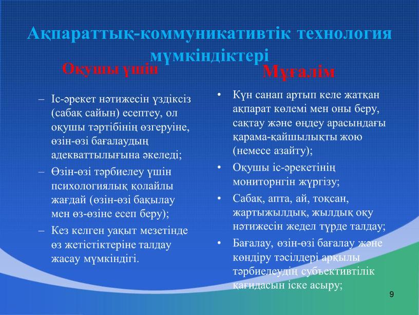 Ақпараттық-коммуникативтік технология мүмкіндіктері