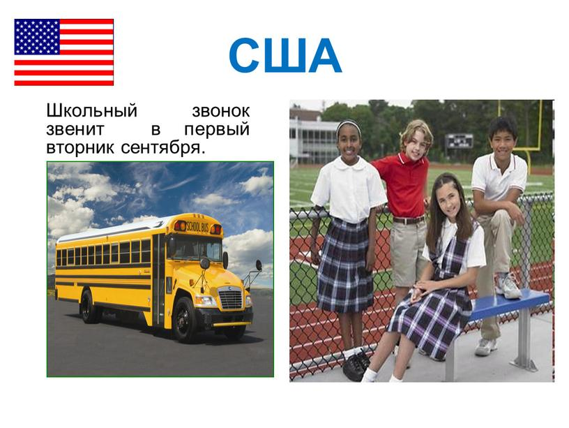США Школьный звонок звенит в первый вторник сентября