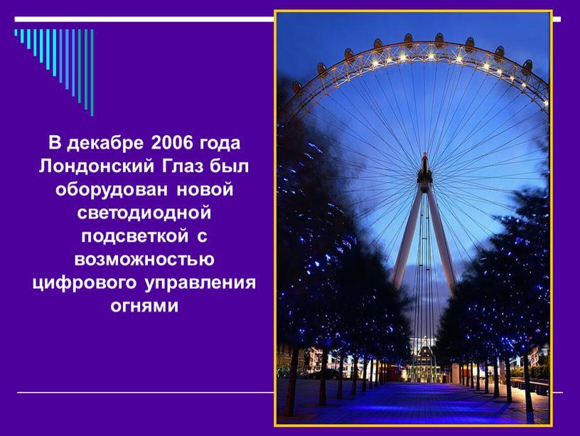В декабре 2006 года Лондонский