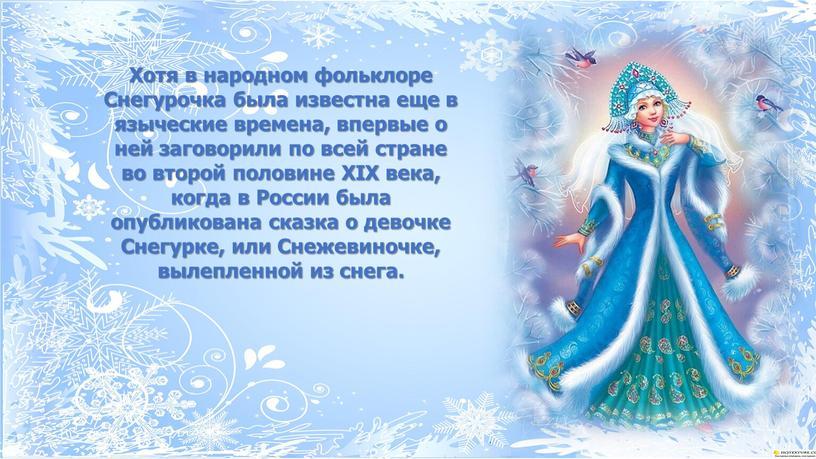 Хотя в народном фольклоре Снегурочка была известна еще в языческие времена, впервые о ней заговорили по всей стране во второй половине