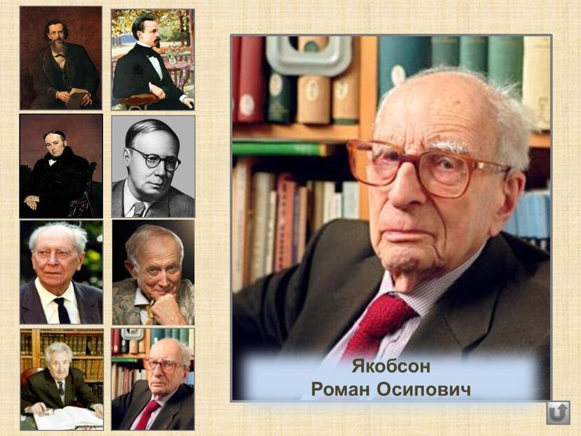 Якобсон Роман Осипович