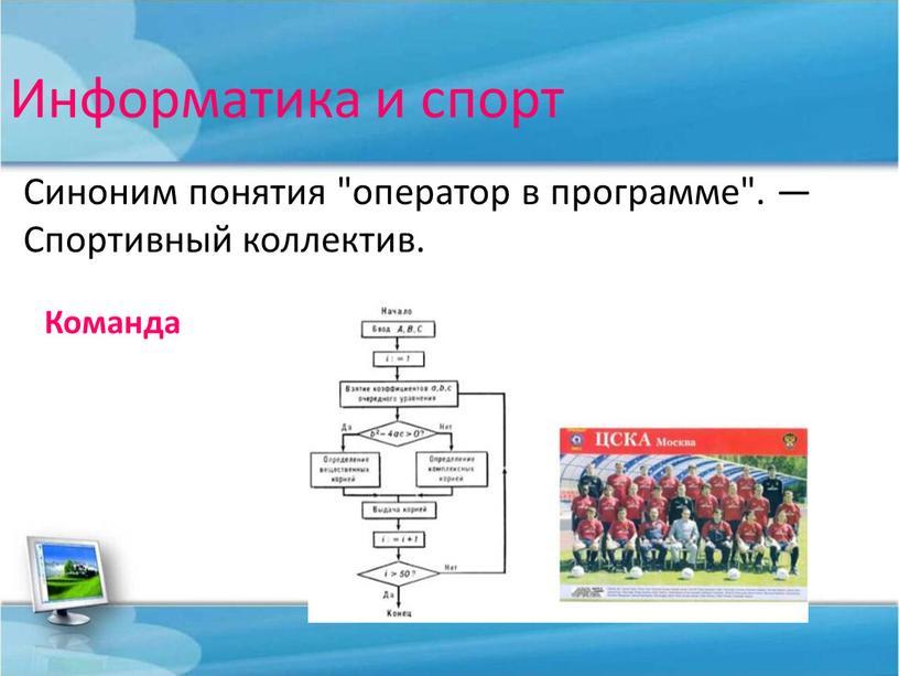 "Информатика и спорт Синоним понятия ""оператор в программе"""