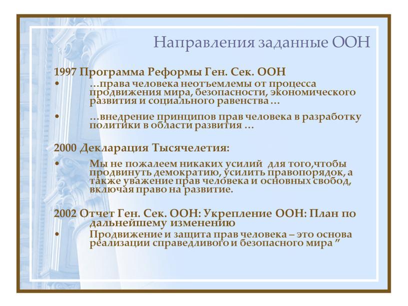 Направления заданные ООН 1997 Программа
