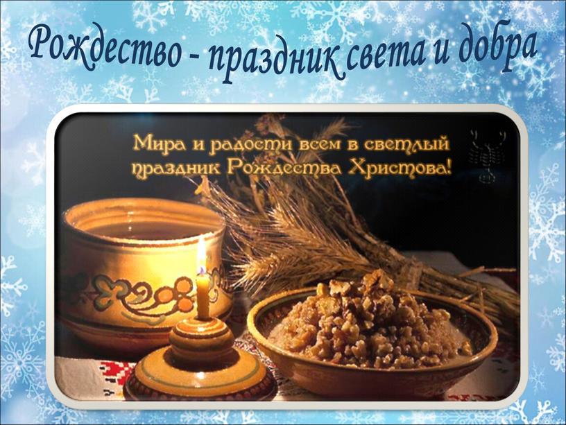 Рождество - праздник света и добра