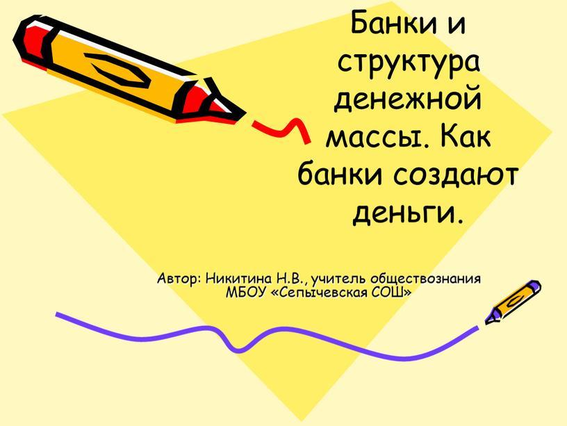 Автор: Никитина Н.В., учитель обществознания